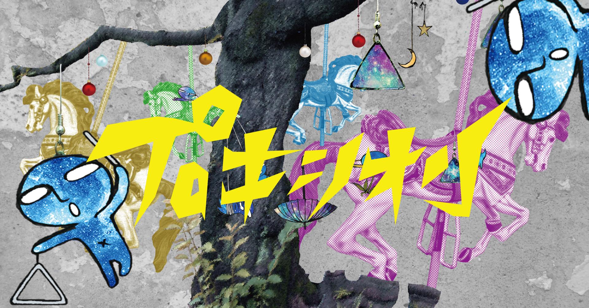 プロキシオン official web site